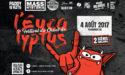 FESTIVAL LE CHANT DE L'EUCALYPTUS – 4 AOÛT 2017 – PLOUHINEC (56) – BRETAGNE